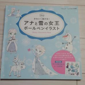 アナと雪の女王ボールペン商品一覧 メルカリ スマホでかんたん購入