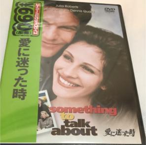 愛に迷った時 [DVD]商品一覧 - ...
