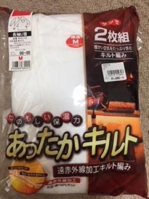 グンゼ インナーシャツ 快適キルト遠赤加工の中古 新品通販 メルカリ