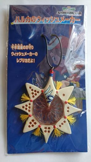 ハルカのウィッシュメーカー☆七夜の願い星 ジラーチ☆ポケモン