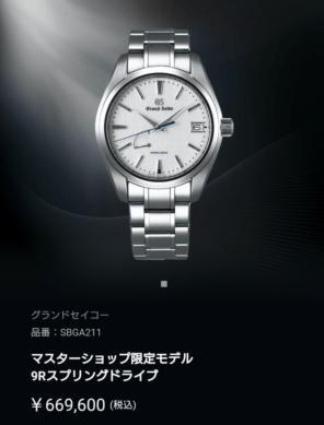hot sale online 006b0 eb44a グランドセイコー SBGAの中古/新品通販【メルカリ】No.1フリマアプリ