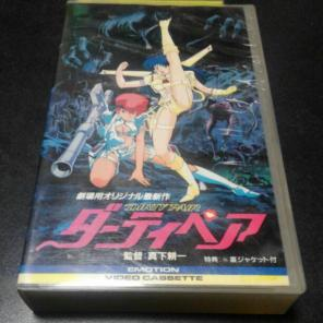 VHS_ 名作商品一覧 - メルカリ ...