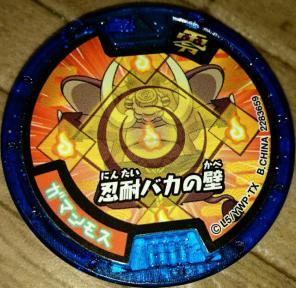 妖怪メダル ガマンモス商品一覧 メルカリ スマホでかんたん購入出品