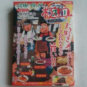 マンガ皿の中古/新品通販【メル...
